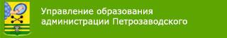 Управление образования Петрозаводского округа